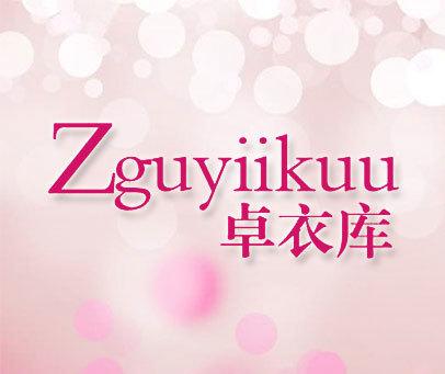 卓衣库-ZGUYIIKUU