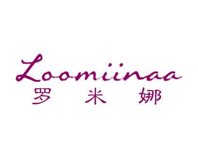 罗米娜-LOOMIINAA