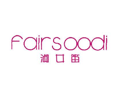 淑女笛-FAIRSOODI