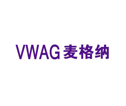 麦格纳-VWAG