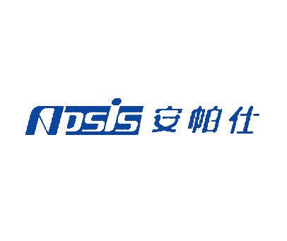 安帕仕-NPSIS