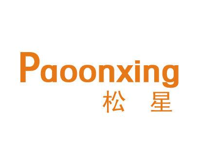 松星-PAOONXING