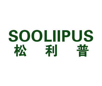 松利普-SOOLIIPUS