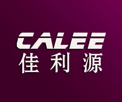 佳利源-CALEE
