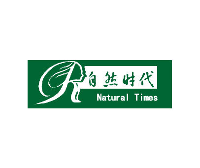 自然时代-NATURAL TIMES