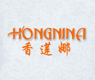 香莲娜-HONGNINA