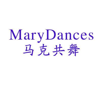 马克共舞-MARYDANCES