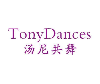 汤尼共舞-TONYDANCES
