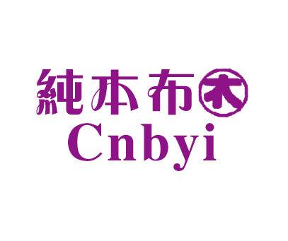 纯本布衣-CNBYI