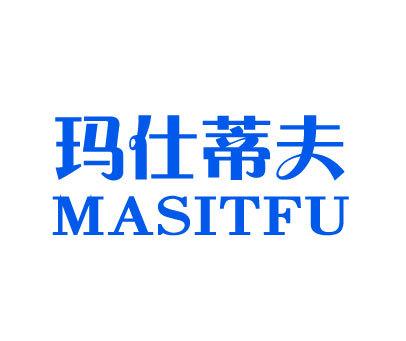 玛仕蒂夫-MASITFU