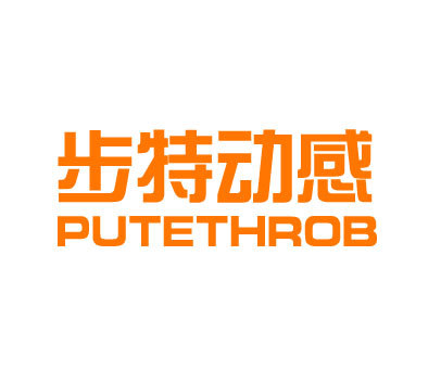 步特动感-PUTETHROB