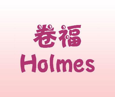 卷福-HOLMES