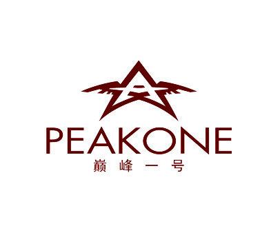 巅峰一号-PEAKONE