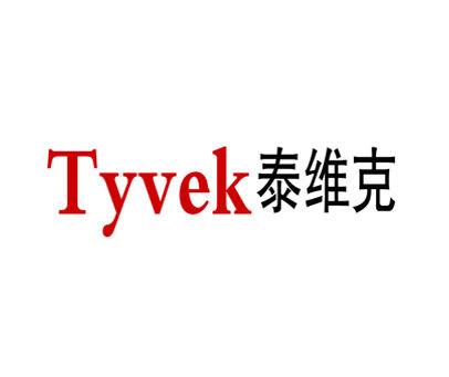 泰维克-TYVEK