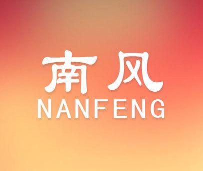南风-NANFENG