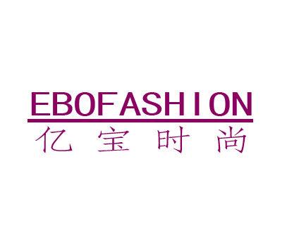 亿宝时尚-EBOFASHION