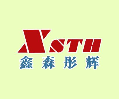 鑫森彤辉-XSTH