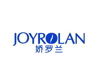 娇罗兰-JOYROLAN