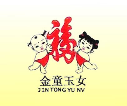 金童玉女-JINTONGYUNV