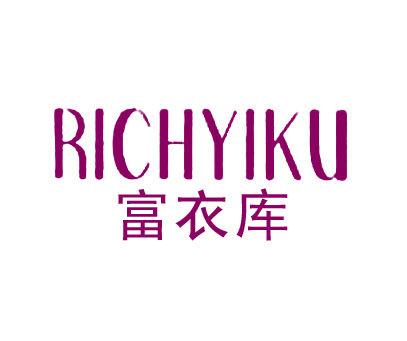 富衣库-RICHYIKU