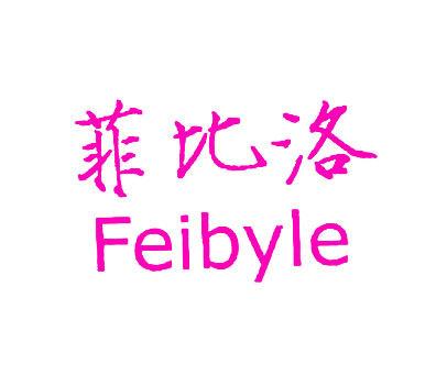 菲比洛-FEIBYLE