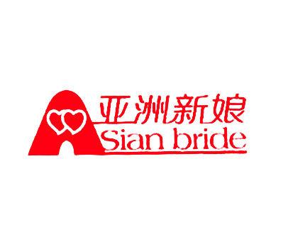 亚洲新娘-ASIAN BRIDE