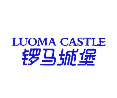 锣马城堡-LUOMA CASTLE