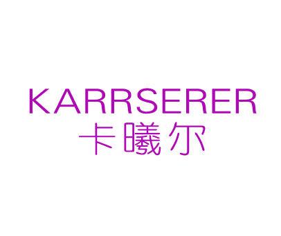 卡曦尔-KARRSERER