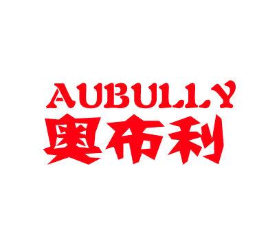 奥布利-AUBULLY