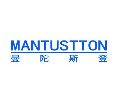 曼陀斯登-MANTUSTTON