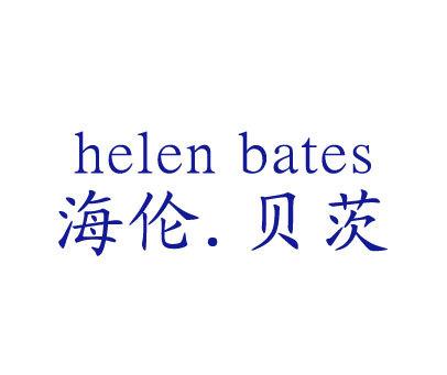 海伦贝茨-HELENBATES