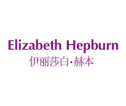 伊丽莎白赫本-ELIZABETHHEPBURN