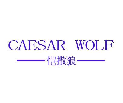 恺撒狼=CAESARWOLF
