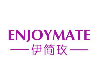 伊简玫-ENJOYMATE