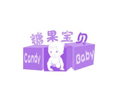 糖果宝贝-CANDY BABY