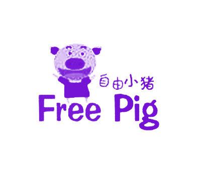 自由小猪-FREE PIG