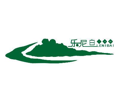 乐尼白-LENIBAI