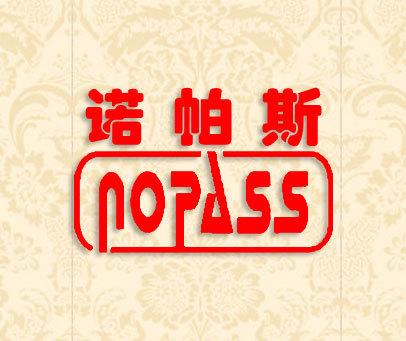 诺帕斯-NOPASS