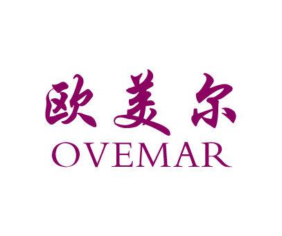 欧美尔-OVEMAR