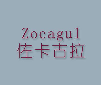 佐卡古拉-ZOCAGUL