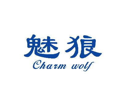 魅狼-CHARM WOLF
