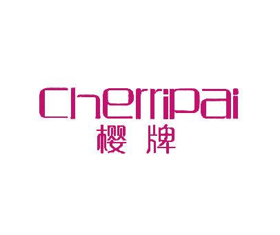 樱牌-CHERRIPAI