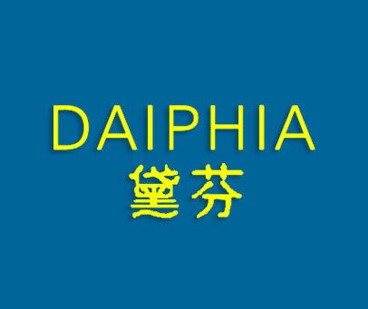 黛芬-DAIPHIA