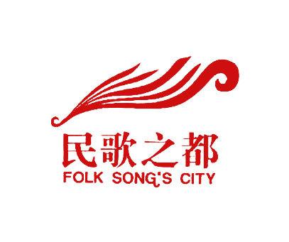 民歌之都-FOLKSONGSCITY