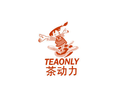 茶动力-TEAONLY
