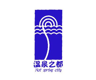 温泉之都-HOTSPRIUGSCITY