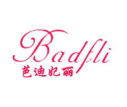 芭迪妃丽 BADFLI