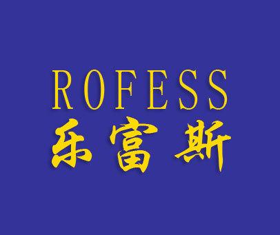 乐富斯-ROFESS