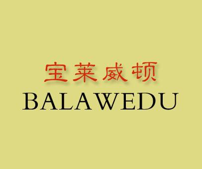 宝莱威顿-BALAWEDU