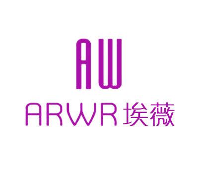 埃薇-AWARWR